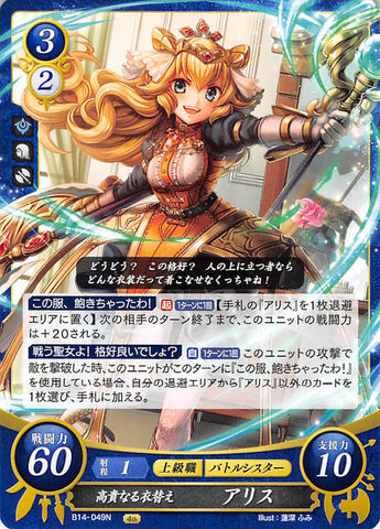 Fire Emblem 0 (Cipher) Trading Card - B14-049N Ennobling Change of Fashion Alice (Alice) - Cherden's Doujinshi Shop - 1