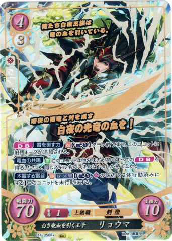 Fire Emblem 0 (Cipher) Trading Card - B14-056R+ (FOIL) Prince Born of White Dragon Blood Ryoma (Ryoma) - Cherden's Doujinshi Shop - 1