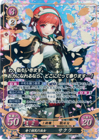 Fire Emblem 0 (Cipher) Trading Card - B14-062R+ (FOIL) Well-Wishing Cherry Blossom Shrine Maiden Sakura (Sakura) - Cherden's Doujinshi Shop - 1