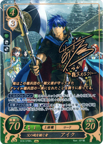 Fire Emblem 0 (Cipher) Trading Card - B14-076R+ (SIGNED HOLO FOIL) Heir to his Father's Spirit Ike (Ike) - Cherden's Doujinshi Shop - 1