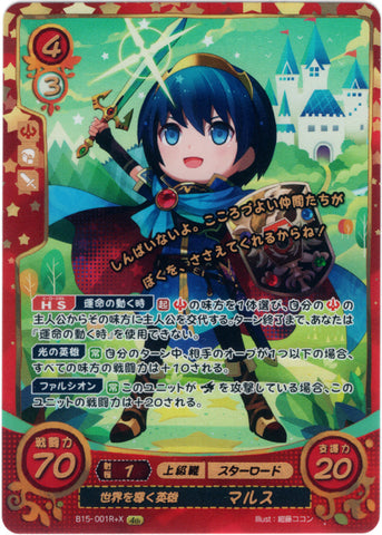 Fire Emblem 0 (Cipher) Trading Card - B15-001R+X (FOIL) World-Guiding Hero Marth (Marth) - Cherden's Doujinshi Shop - 1