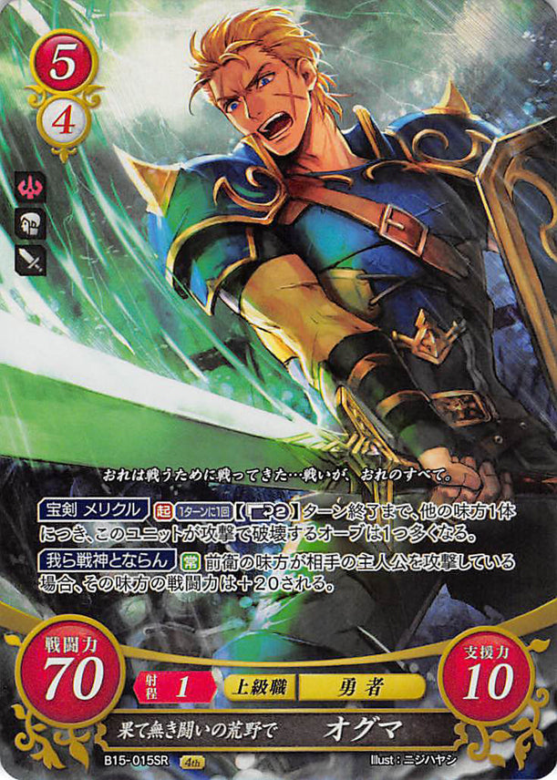 Fire Emblem 0 (Cipher) Trading Card - B15-015SR (FOIL) In the Wilds of Endless Battle Ogma (Ogma) - Cherden's Doujinshi Shop - 1