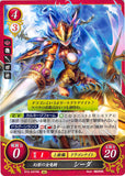 Fire Emblem 0 (Cipher) Trading Card - B15-047HN Mirage Golden Wyvern Knight Caeda (Caeda) - Cherden's Doujinshi Shop - 1