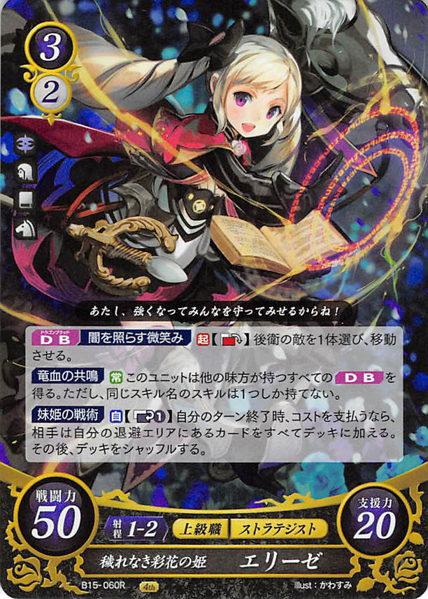 Fire Emblem 0 (Cipher) Trading Card - B15-060R (FOIL) Pure Princess of Vivid Flowers Elise (Elise) - Cherden's Doujinshi Shop - 1