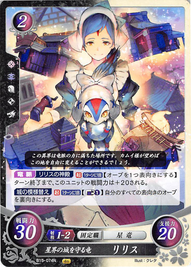 Fire Emblem 0 (Cipher) Trading Card - B15-074N Guardian Dragon of the Astral Plane Castle Lilith (Lilith) - Cherden's Doujinshi Shop - 1