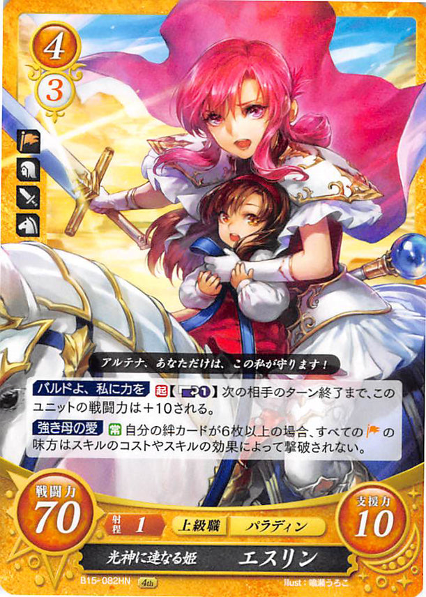 Fire Emblem 0 (Cipher) Trading Card - B15-082HN Princess of Light God Descent Ethlyn (Ethlyn) - Cherden's Doujinshi Shop - 1