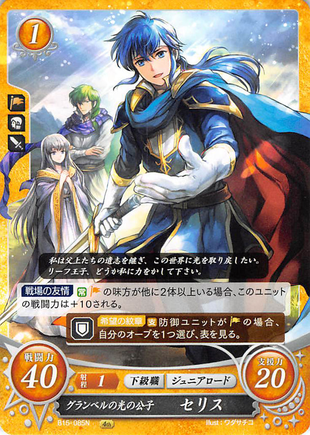 Fire Emblem 0 (Cipher) Trading Card - B15-085N Grannvalian Scion of Light Seliph (Seliph) - Cherden's Doujinshi Shop - 1