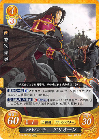 Fire Emblem 0 (Cipher) Trading Card - B15-097HN Prince of Thracia Arion (Arion) - Cherden's Doujinshi Shop - 1
