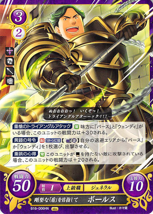 Fire Emblem 0 (Cipher) Trading Card - B16-006HN Striving to be an Impregnable Shield Bors (Bors) - Cherden's Doujinshi Shop - 1