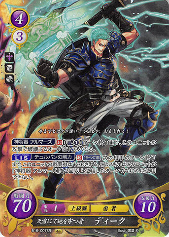 Fire Emblem 0 (Cipher) Trading Card - B16-007SR (FOIL) Thundersome Piercer of the Earth Dieck (Dieck) - Cherden's Doujinshi Shop - 1