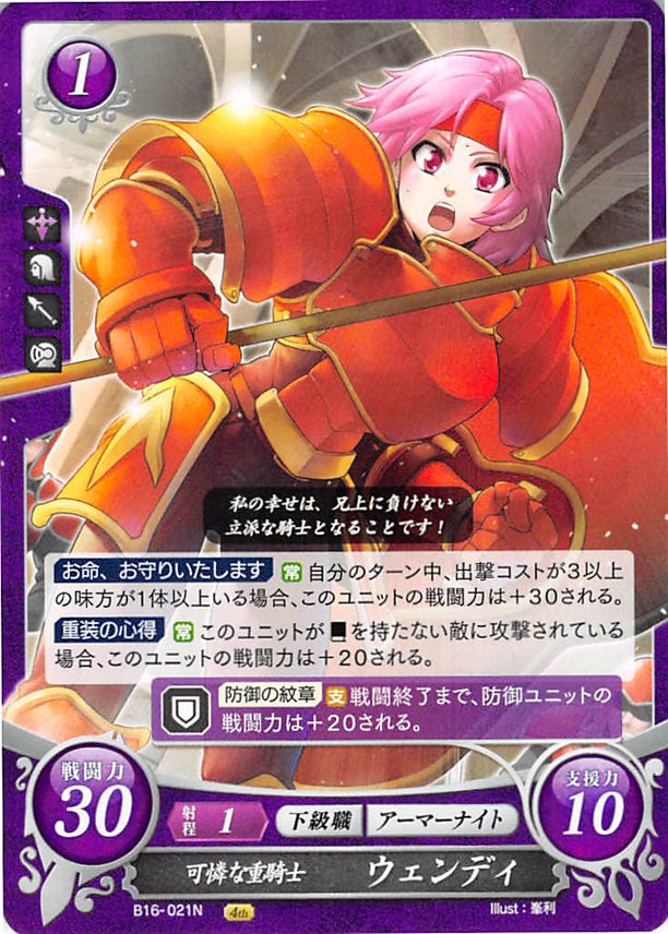 Fire Emblem 0 (Cipher) Trading Card - B16-021N Adorable Knight Gwendolyn (Gwendolyn) - Cherden's Doujinshi Shop - 1