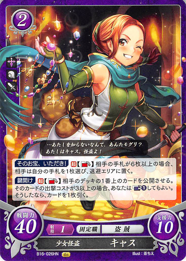 Fire Emblem 0 (Cipher) Trading Card - B16-026HN Mystery Thief Girl Cath (Cath) - Cherden's Doujinshi Shop - 1