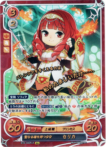 Fire Emblem 0 (Cipher) Trading Card - B16-042R+X (FOIL) Maiden Possessed of a Blessed Soul Celica (Celica) - Cherden's Doujinshi Shop - 1
