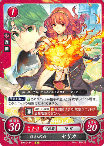 Fire Emblem 0 (Cipher) Trading Card - B16-043N Moment of Embarkation Celica (Celica) - Cherden's Doujinshi Shop - 1