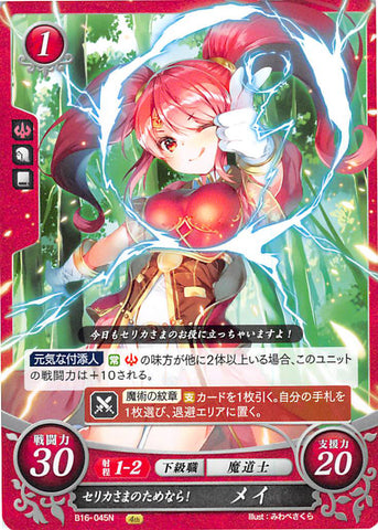 Fire Emblem 0 (Cipher) Trading Card - B16-045N I'll Do It For Lady Celica! Mae (Mae) - Cherden's Doujinshi Shop - 1