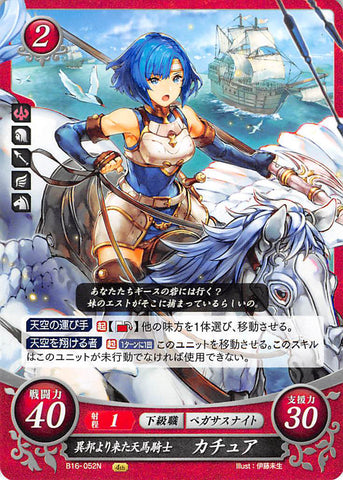Fire Emblem 0 (Cipher) Trading Card - B16-052N Foreign Pegasus Knight Catria (Catria) - Cherden's Doujinshi Shop - 1