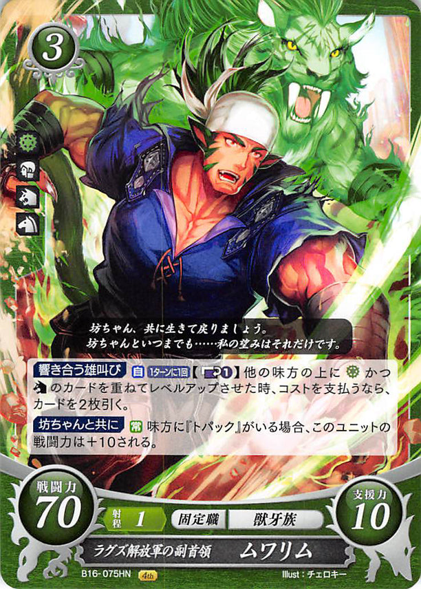 Fire Emblem 0 (Cipher) Trading Card - B16-075HN Deputy of the Laguz Emancipation Army Muarim (Muarim) - Cherden's Doujinshi Shop - 1