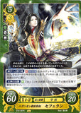 Fire Emblem 0 (Cipher) Trading Card - B16-087N Chancellor of the Begnion Empire Sephiran (Sephiran) - Cherden's Doujinshi Shop - 1