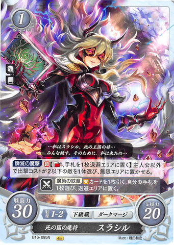 Fire Emblem 0 (Cipher) Trading Card - B16-095N Magic General of the Realm of the Dead Thrasir (Thrasir) - Cherden's Doujinshi Shop - 1