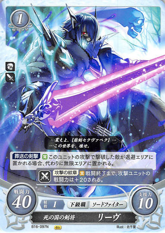 Fire Emblem 0 (Cipher) Trading Card - B16-097N Sword General of the Realm of the Dead Lif (Lif) - Cherden's Doujinshi Shop - 1