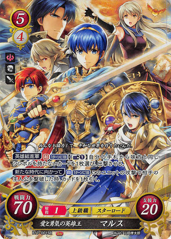 Fire Emblem 0 (Cipher) Trading Card - B17-001SR Hero-King of Love and Courage Marth (Marth) - Cherden's Doujinshi Shop - 1