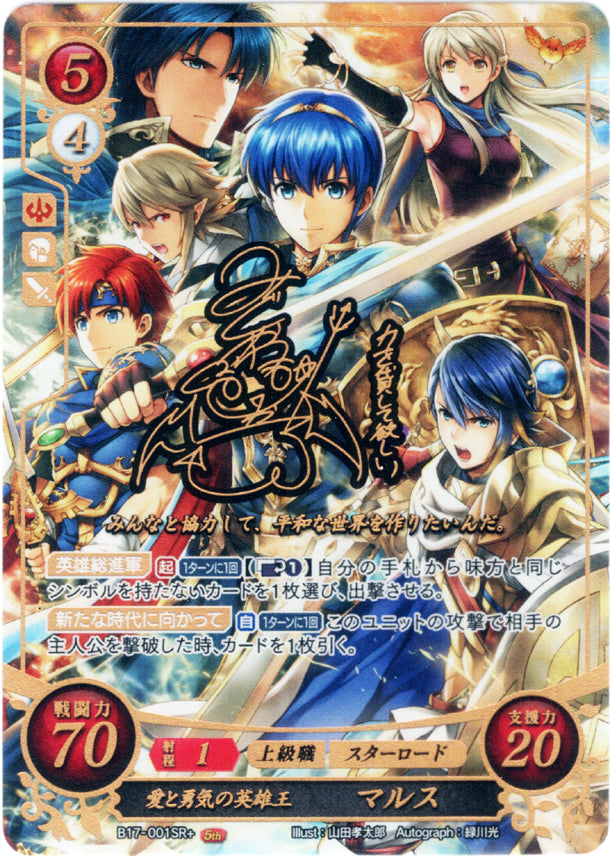 Fire Emblem 0 (Cipher) Trading Card - B17-001SR+ (SIGNED FOIL) Hero-King of Love and Courage Marth (Marth) - Cherden's Doujinshi Shop - 1