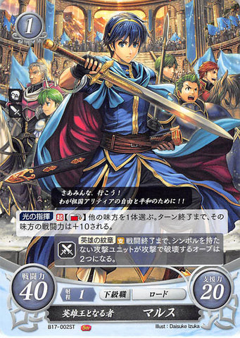 Fire Emblem 0 (Cipher) Trading Card - B17-002ST The One Who Is Called the Hero-King Marth (Marth) - Cherden's Doujinshi Shop - 1