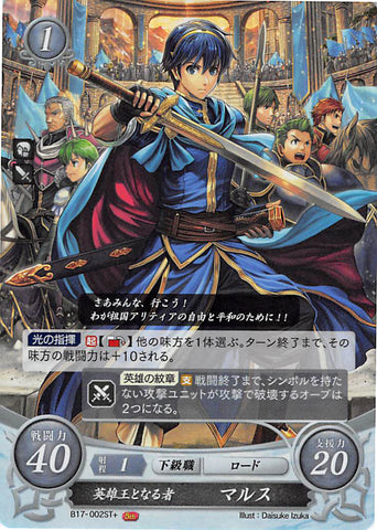 Fire Emblem 0 (Cipher) Trading Card - B17-002ST+ (FOIL) The One Who Is Called the Hero-King Marth (Marth) - Cherden's Doujinshi Shop - 1
