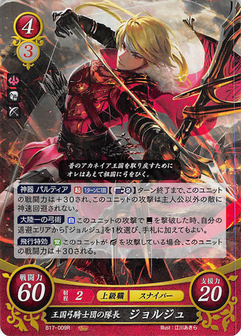 Fire Emblem 0 (Cipher) Trading Card - B17-009R (FOIL) Captain of the Royal Bow Knights Jeorge (Jeorge) - Cherden's Doujinshi Shop - 1