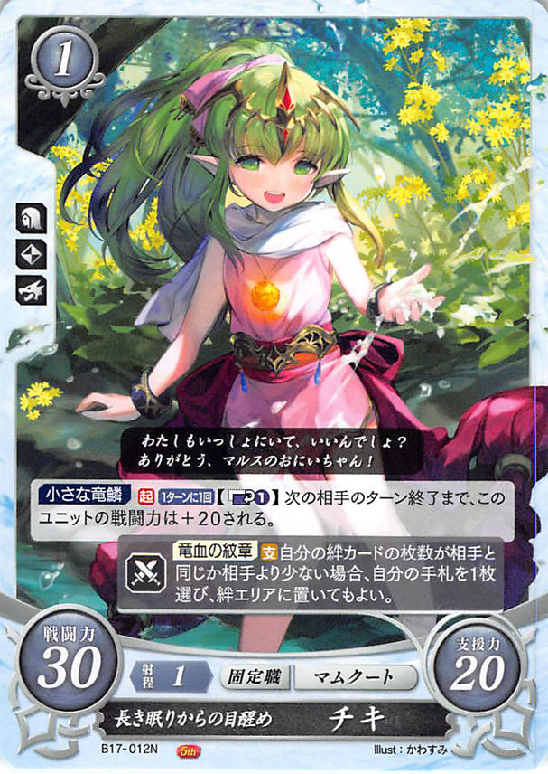 Fire Emblem 0 (Cipher) Trading Card - B17-012N Awakening From A Long Slumber Tiki (Tiki) - Cherden's Doujinshi Shop - 1
