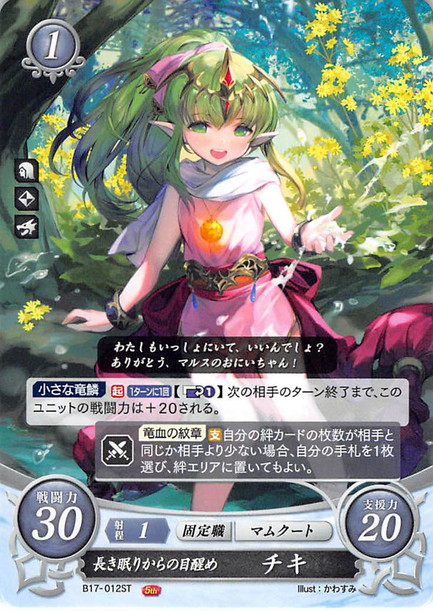 Fire Emblem 0 (Cipher) Trading Card - B17-012ST Waking from a Long Slumber Tiki (Tiki) - Cherden's Doujinshi Shop - 1