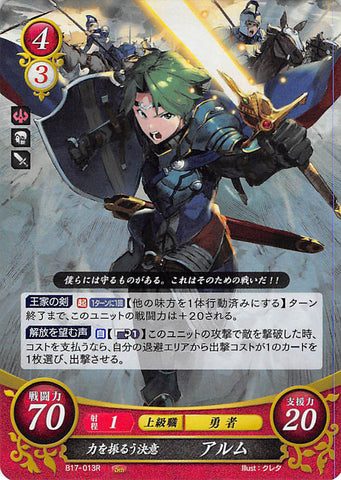 Fire Emblem 0 (Cipher) Trading Card - B17-013R (FOIL) Determined to be Strong Alm (Alm) - Cherden's Doujinshi Shop - 1