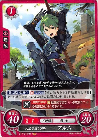 Fire Emblem 0 (Cipher) Trading Card - B17-014HN Ambitious Youth Alm (Alm) - Cherden's Doujinshi Shop - 1