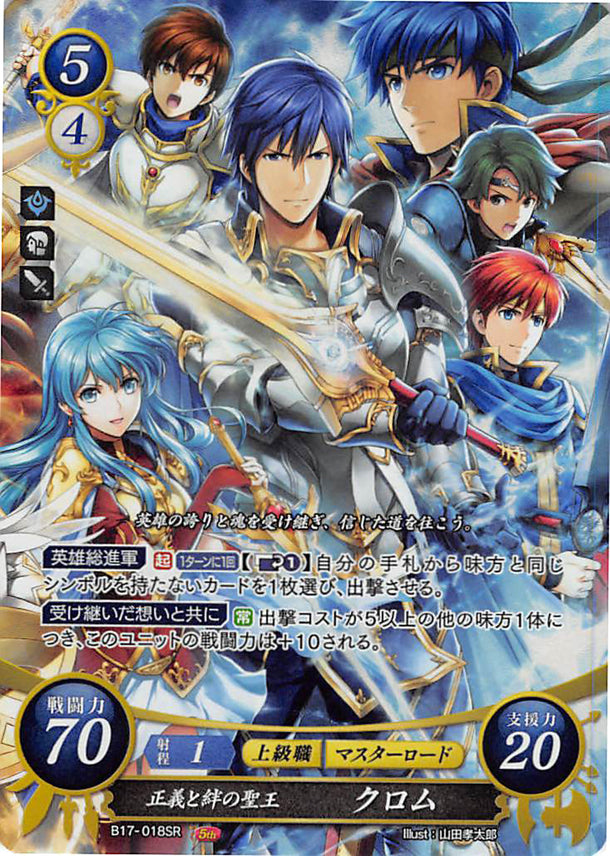 Fire Emblem 0 (Cipher) Trading Card - B17-018SR (FOIL) Exalt of Justice and Bonds Chrom (Chrom) - Cherden's Doujinshi Shop - 1