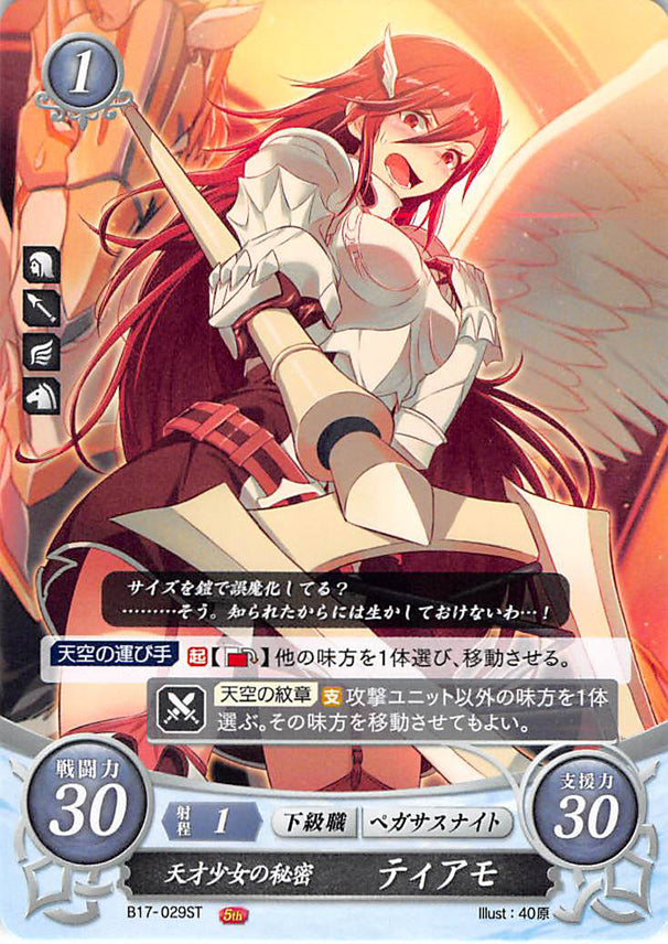 Fire Emblem 0 (Cipher) Trading Card - B17-029ST Secrets of a Genius Girl Cordelia (Cordelia) - Cherden's Doujinshi Shop - 1