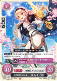 Fire Emblem 0 (Cipher) Trading Card - B17-034N Princess of the White Dawn Corrin (Female) (Corrin) - Cherden's Doujinshi Shop - 1