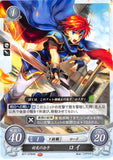 Fire Emblem 0 (Cipher) Trading Card - B17-076HN Noble of Binding Flame Roy (Roy) - Cherden's Doujinshi Shop - 1