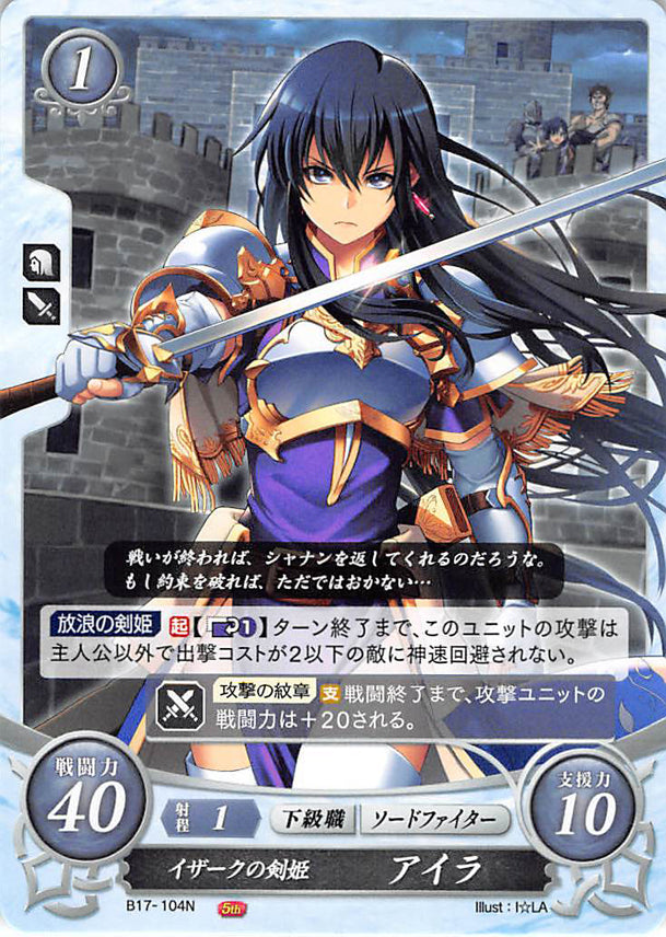 Fire Emblem 0 (Cipher) Trading Card - B17-104N Isaachian Princess of Swords Ayra (Ayra) - Cherden's Doujinshi Shop - 1