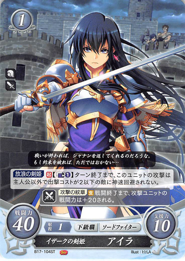 Fire Emblem 0 (Cipher) Trading Card - B17-104ST Sword Princess of Isaach Ayra (Ayra) - Cherden's Doujinshi Shop - 1
