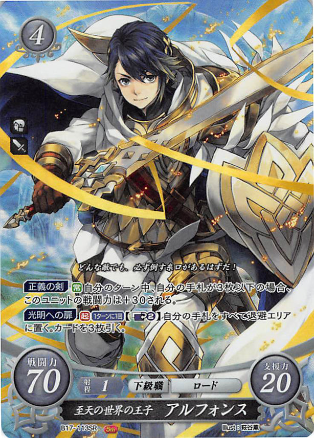 Fire Emblem 0 (Cipher) Trading Card - B17-113SR (FOIL) Prince of the World of Zenith Alfonse (Alfonse) - Cherden's Doujinshi Shop - 1