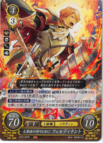 Fire Emblem 0 (Cipher) Trading Card - B18-008R (FOIL) With Pride in His Great Noble Family Ferdinand (Ferdinand von Aegir) - Cherden's Doujinshi Shop - 1