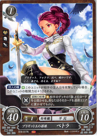 Fire Emblem 0 (Cipher) Trading Card - B18-017N Granddaughter of the King of Brigid Petra (Petra Macneary) - Cherden's Doujinshi Shop - 1