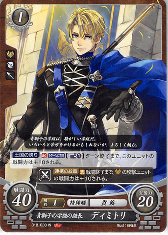 Fire Emblem 0 (Cipher) Trading Card - B18-020HN House Leader of the Blue Lions Dimitri (Dimitri Alexandre Blaiddyd) - Cherden's Doujinshi Shop - 1