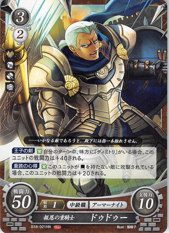 Fire Emblem 0 (Cipher) Trading Card - B18-021HN Grateful Armored Knight Dedue (Dedue Molinaro) - Cherden's Doujinshi Shop - 1
