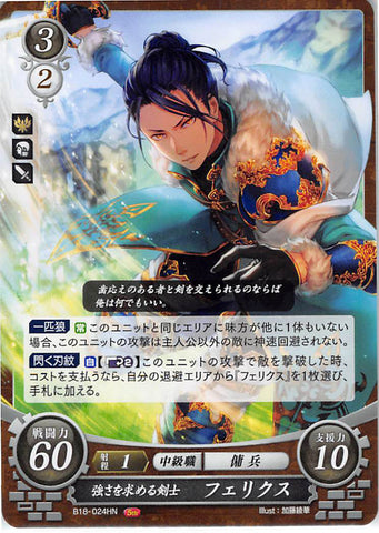 Fire Emblem 0 (Cipher) Trading Card - B18-024HN Strength-Seeking Swordsman Felix (Felix Hugo Fraldarius) - Cherden's Doujinshi Shop - 1