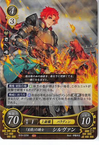 Fire Emblem 0 (Cipher) Trading Card - B19-025R Fire Emblem (0) Cipher (FOIL) Sincerest of Knights Sylvain (Sylvain Jose Gautier) - Cherden's Doujinshi Shop - 1