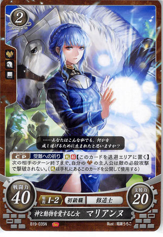 Fire Emblem 0 (Cipher) Trading Card - B19-035N Fire Emblem (0) Cipher Lover of Animals and the Goddess Marianne (Marianne von Edmund) - Cherden's Doujinshi Shop - 1