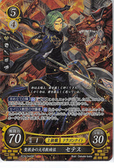 Fire Emblem 0 (Cipher) Trading Card - B19-044SR Fire Emblem (0) Cipher (FOIL) Aide to the Church's Archbishop Seteth (Seteth) - Cherden's Doujinshi Shop - 1