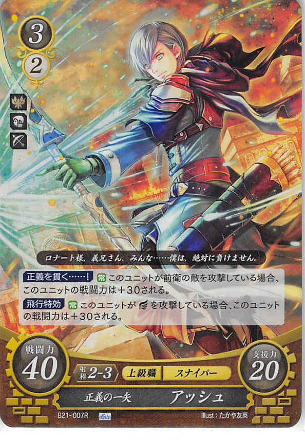 Fire Emblem 0 (Cipher) Trading Card - B21-007R Fire Emblem (0) Cipher (FOIL) Arrow of Justice Ashe (Ashe Ubert) - Cherden's Doujinshi Shop - 1