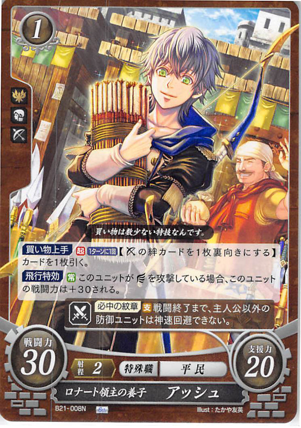 Fire Emblem 0 (Cipher) Trading Card - B21-008N Fire Emblem (0) Cipher Lord Lonato's Adoptive Son Ashe (Ashe Ubert) - Cherden's Doujinshi Shop - 1